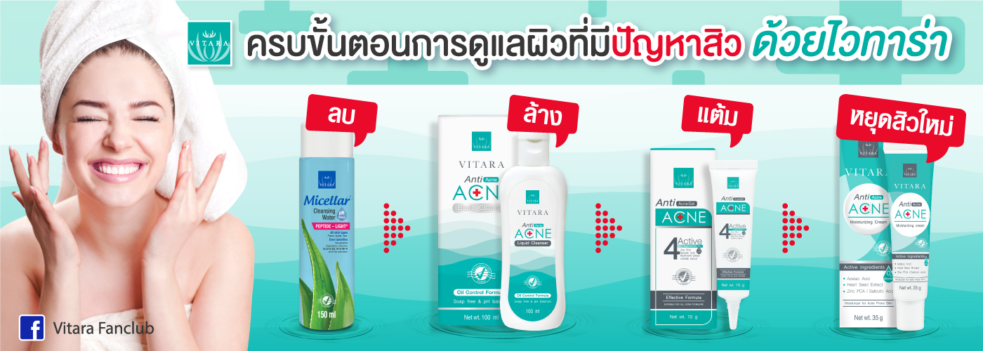 Ad_Acne_Group_1400_X_500_pix_Cover_Web1