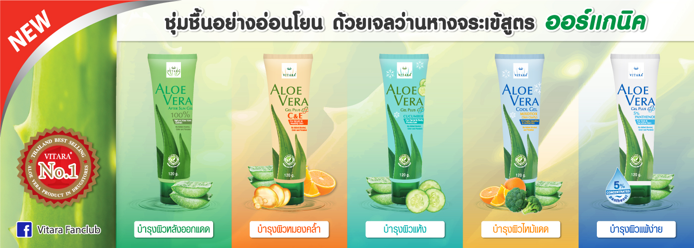 Aloe_Group_1400_X_500_pix_Cover_Web_C